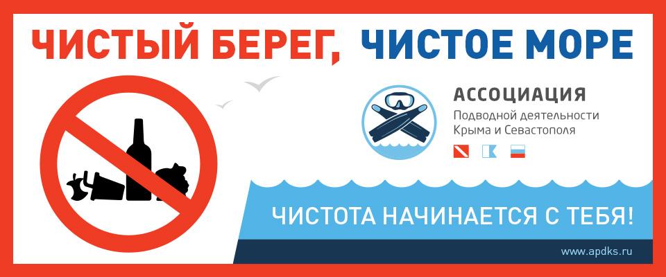 apdks-musor-banner