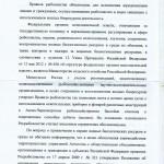 ФАР-феодосийцам_1