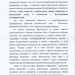 ФАР-феодосийцам_2