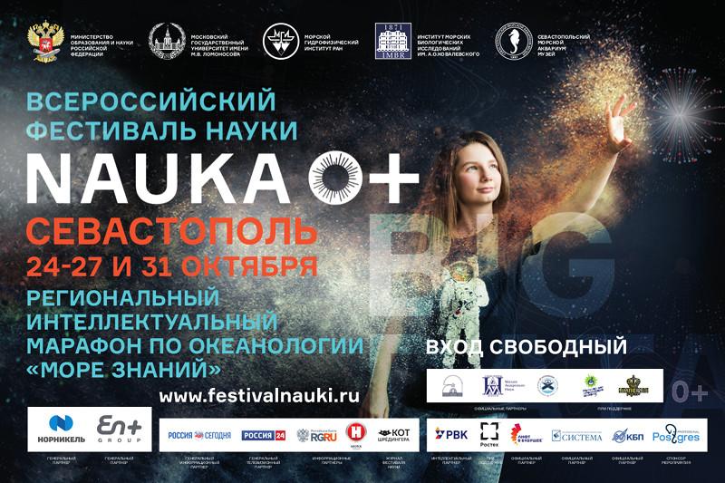 Festival_Nauka_0_2017